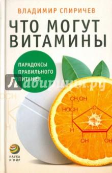Что могут витамины: Парадоксы правильного питанияДиетическое и раздельное питание<br>Что такое витамины? Лекарства, которые продают в аптеке, или необходимые пищевые вещества? Какова роль витаминов в организме и сколько их нужно человеку? Почему витаминов не хватает? И главное - что делать, чтобы обеспечить себя этими жизненно важными биологически активными веществами, и как питаться правильно? На эти и многие другие народные вопросы даются ответы в книге, написанной многолетним руководителем лаборатории витаминов и минеральных веществ Института питания РАМН, заслуженным деятелем науки, профессором В. Б. Спиричевым.<br>