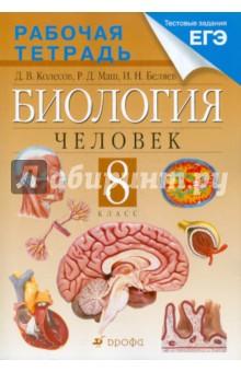 """8 класс """".  В тетрадь включены различные вопросы и задания, в том числе в форме таблиц...  Биология: Человек."""