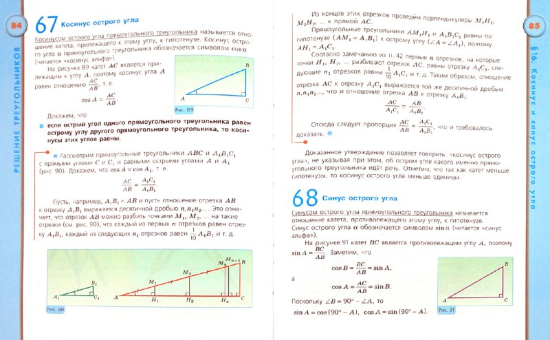 Иллюстрация 1 из 24 для Геометрия. 8 класс. Учебник для общеобразовательных организаций. ФГОС - Бутузов, Кадомцев, Прасолов   Лабиринт - книги. Источник: Лабиринт