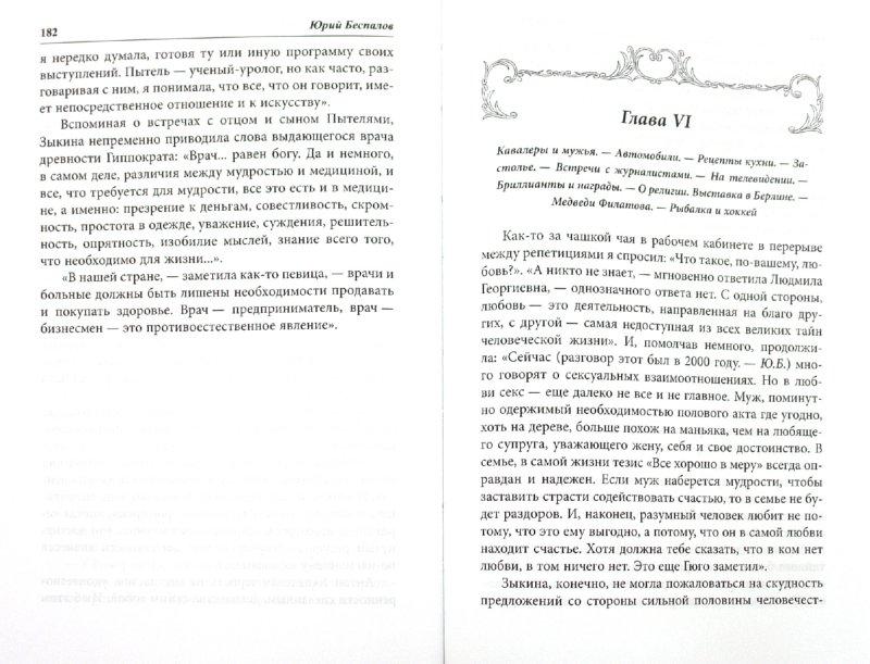 Иллюстрация 1 из 6 для Зыкина. Легенда века - Юрий Беспалов | Лабиринт - книги. Источник: Лабиринт