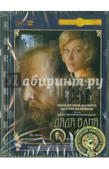 Дядя Ваня. Ремастированный (DVD)