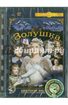 Золушка цветная версия + бонус черно-белый фильм. Ремастированный (DVD)
