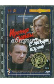 Ирония судьбы, или С легким паром! Ремастированный (DVD)