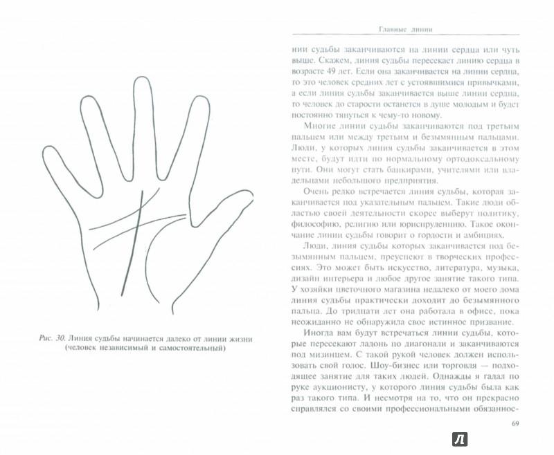 Иллюстрация 1 из 4 для Чтение ладони для начинающих - Ричард Вебстер   Лабиринт - книги. Источник: Лабиринт