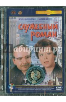 Рязанов Эльдар Александрович Служебный роман. Ремастированный (DVD)