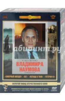 Наумов Владимир Наумович, Алов Александр Фильмы Владимира Наумова. Ремастированный (5DVD)
