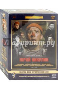 Юрий Никулин. 1961-1966 гг. Ремастированный (DVD) Крупный план