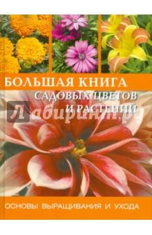 Большая книга садовых цветов и растений