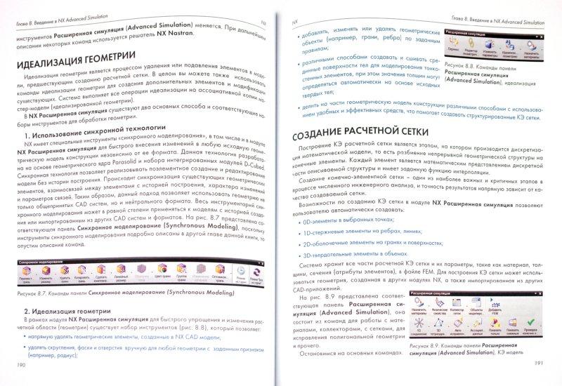 Иллюстрация 1 из 13 для Практическое использование NX - Данилов, Артамонов | Лабиринт - книги. Источник: Лабиринт
