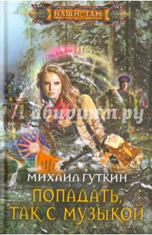 Попадать, так с музыкойБоевая отечественная фантастика<br>Анна Истомина, студентка МЭИ, блондинка с мозгами и вполне жизнерадостная особа, отправилась на летние каникулы за границу - к бабуле в белорусскую деревню. Все началось, когда она получила удар по голове, вылетев из следующего от Барановичей до Гродно автобуса, обстрелянного бандитами. Придя в себя в больнице, Аня услышала по радио репортаж о результатах проходящего в Ленинграде шахматного турнира, который - она это точно знала - состоялся в марте 1941 года! Вот тут-то ей по-настоящему стало плохо! Оказаться накануне войны в Белоруссии, на которую придется самый жестокий первый удар, - мало сказать не повезло! Но, вспомнив папину присказку: Врагов будем бить не считая, но по очереди, она разработала план действии...<br>