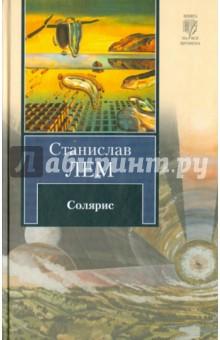 Вы можете купить книгу Солярис автора Лем Станислав в книжном...