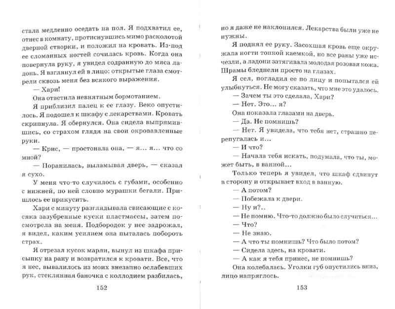 Иллюстрация 1 из 10 для Солярис - Станислав Лем | Лабиринт - книги. Источник: Лабиринт