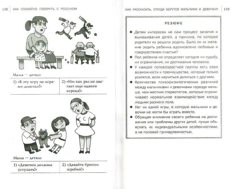 Иллюстрация 1 из 6 для Как спокойно говорить с ребенком о жизни, чтобы потом он дал вам спокойно жить - Ольга Маховская   Лабиринт - книги. Источник: Лабиринт