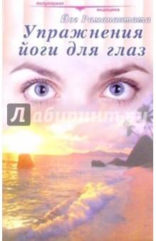Раманантата Йог Упражнения йоги для глаз