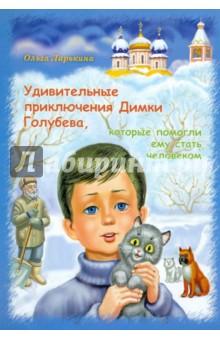 Удивительные приключения Димки Голубева, которые помогли ему стать человеком