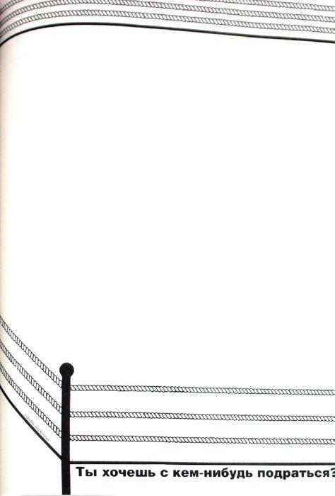 Иллюстрация 1 из 16 для Придумай и нарисуй - Страйкер, Киммель | Лабиринт - книги. Источник: Лабиринт