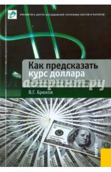 Курс доллара в excel
