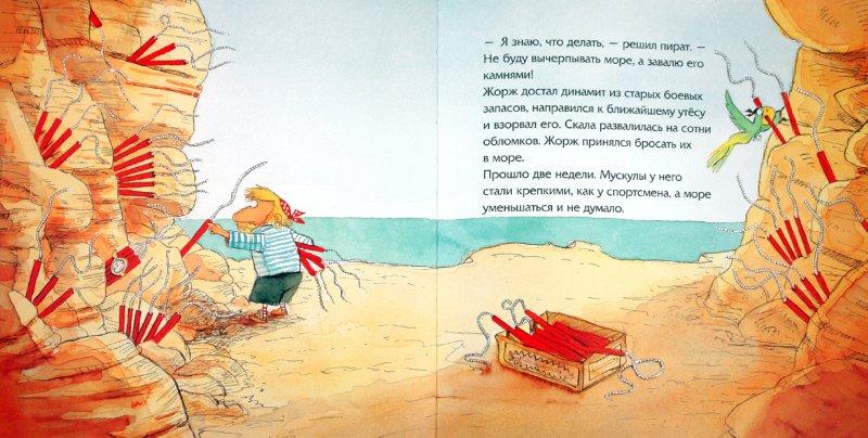 Иллюстрация 1 из 40 для Пират, который украл море - Люан Альбан | Лабиринт - книги. Источник: Лабиринт
