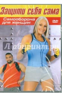 Защити себя сама. Самооборона для женщин (DVD) VLAD