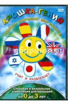 Крошка-гений (DVD)