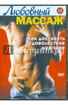 Любовный массаж. Как доставить удовольствие мужчине (DVD)