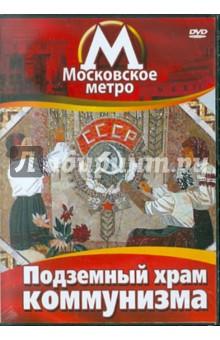 Московское метро. Подземный храм коммунизма (DVD)