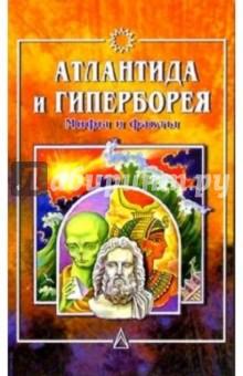 Атлантида и Гиперборея. Мифы и факты