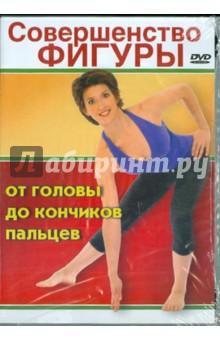 Совершенство фигуры от головы до кончиков пальцев (DVD)