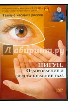Тайные касания даосов: Оздоровление и восстановление глаз (DVD)