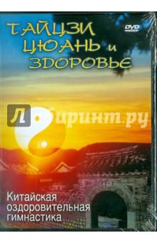 Тайцзи Цюань и здоровье (DVD)