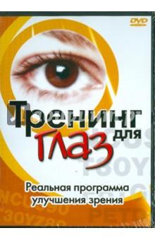 Тренинг для глаз (DVD)