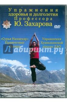 Упражнения здоровья и долголетия профессора Захарова (DVD)