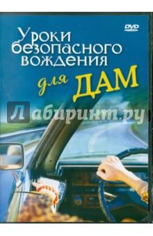 Уроки безопасного вождения для дам (DVD)