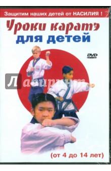 Уроки каратэ для детей (DVD)
