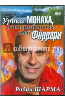 Уроки монаха, который продал свой Феррари (DVD)