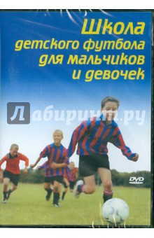 Школа детского футбола для мальчиков и девочек (DVD)