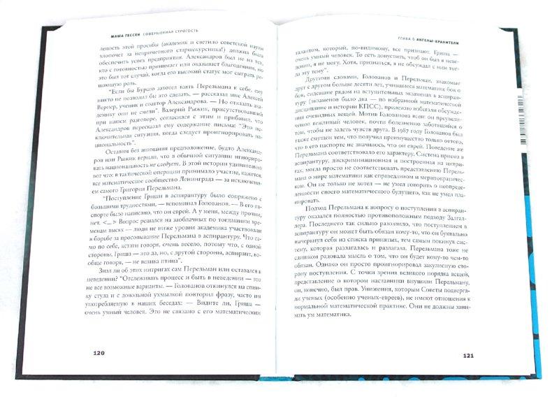 Иллюстрация 1 из 23 для Совершенная строгость. Григорий Перельман: гений и задача тысячелетия - Маша Гессен | Лабиринт - книги. Источник: Лабиринт