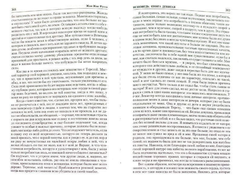 Иллюстрация 1 из 10 для Исповедь. Прогулки одинокого мечтателя - Жан-Жак Руссо | Лабиринт - книги. Источник: Лабиринт