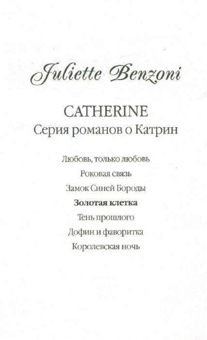 Иллюстрация 1 из 4 для Золотая клетка - Жюльетта Бенцони | Лабиринт - книги. Источник: Лабиринт