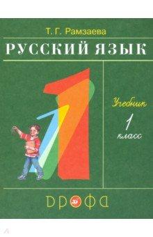 Русский язык. 1 класс. Учебник. РИТМ. ФГОС