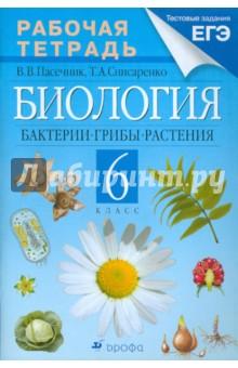 Биология. Бактерии, грибы, растения. 6 класс. Рабочая тетрадь к учебнику В.В. Пасечника