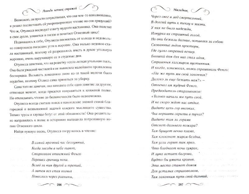 Иллюстрация 1 из 5 для Легенды ночных стражей 3. Наследник. Изгнанник. Первый угленос - Кэтрин Ласки | Лабиринт - книги. Источник: Лабиринт