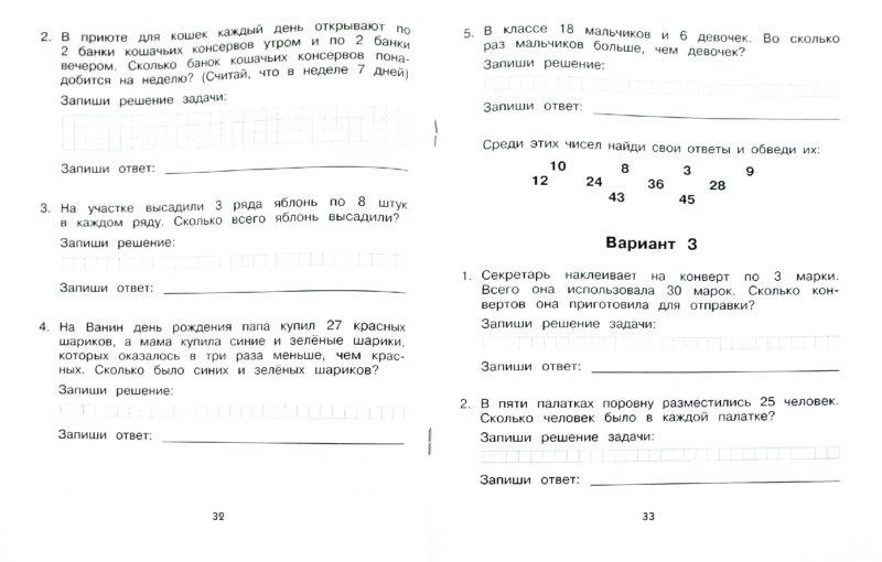следующая. книги Учимся решать задачи.  2 класс - Анна Белошистая. из 5 для.  5. 4. 3. 2. 1. Иллюстрация.
