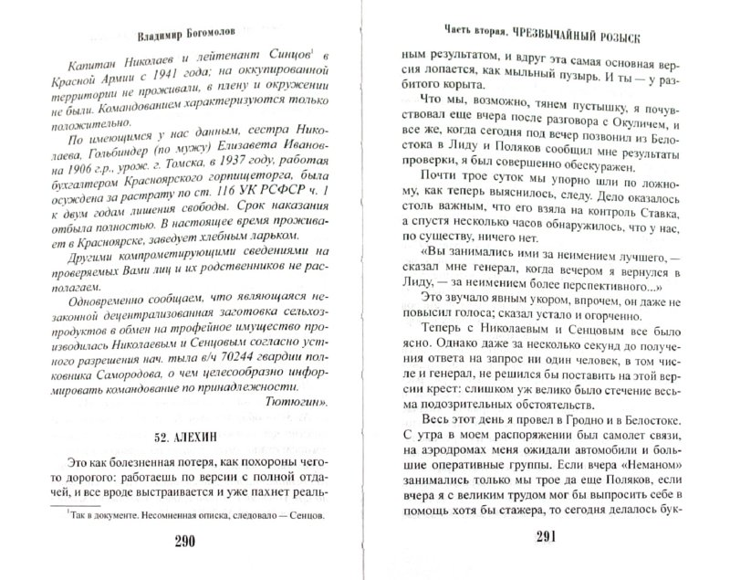 Иллюстрация 1 из 25 для Момент истины (В августе сорок четвертого...) - Владимир Богомолов   Лабиринт - книги. Источник: Лабиринт