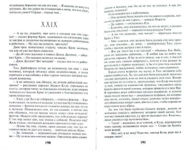 Иллюстрация 1 из 29 для Тэсс из рода д'Эрбервиллей - Томас Гарди | Лабиринт - книги. Источник: Лабиринт