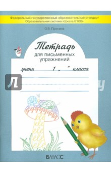 Тетрадь для письменных упражнений. 1 класс. ФГОСРусский язык. 1 класс<br>Тетрадь предназначена для дополнительной работы по совершенствованию графических навыков первоклассников и включает задания и упражнения, которые подготавливают руку ребёнка к письму, формируют хороший почерк на основе образцов и системы заданий. Тетрадь для письменных упражнений является дополнением к прописям О.В. Прониной Мои волшебные пальчики и является составной частью УМК по обучению грамоте и комплекта учебников развивающей Образовательной системы Школа 2100.<br>