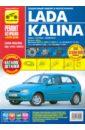 Lada Kalina ВАЗ-11193, -11194 хэтчбек, -11183, -11184 седан, -11173, -11174 универсал: Рководство