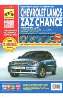 Chevrolet Lanos/ZAZ Chance: Руководство по эксплуатации, техническому обслуживанию и ремонтуЗарубежные автомобили<br>Вашему вниманию предлагается руководство по ремонту и эксплуатации автомобиля ZAZ Chance с кузовами седан и хэтчбек, с двигателями 1,3 и 1,5 л. <br>В первом разделе руководства приведены общие сведения об автомобиле, паспортные данные, описаны приборы и органы управления автомобилем. <br>Во втором, третьем и четвертом разделах даны рекомендации по эксплуатации, правила техники безопасности при эксплуатации автомобиля и проведении ремонтных работ, неисправности в пути, техническое обслуживание автомобиля. <br>В пятом и шестом разделах подробно рассмотрены двигатели 1,3 л (МеМЗ-307) и 1,5 л (A15SMS), их ремонт, а также ремонт основных систем двигателей: питания, смазки, охлаждения, выпуска отработавших газов. <br>В седьмом, восьмом, девятом, десятом разделах рассмотрены трансмиссия, ходовая часть, рулевое управление и тормозная система автомобиля с подробным описанием обслуживания, замены и ремонта основных узлов. <br>В одиннадцатом разделе описано электрооборудование автомобиля и основные его элементы, такие как аккумуляторная батарея, генератор, стартер, рассмотрена замена приборов освещения и звуковой сигнализации. <br>В двенадцатом разделе рассмотрена замена элементов кузова. <br>В тринадцатом и четырнадцатом разделах приведены ремонт системы кондиционирования, отопления и вентиляции салона, замена элементов системы безопасности автомобиля. <br>В последующих разделах даны рекомендации по эксплуатации автомобиля. <br>В приложениях содержатся необходимые для эксплуатации, обслуживания и ремонта сведения о моментах затяжки резьбовых соединений, лампах и свечах зажигания, применяемых горюче-смазочных материалах, специальных жидкостях и их заправочные объемы. <br>В конце книги даны цветные электросхемы.<br>Книга предназначена для автолюбителей и специалистов СТО.<br>