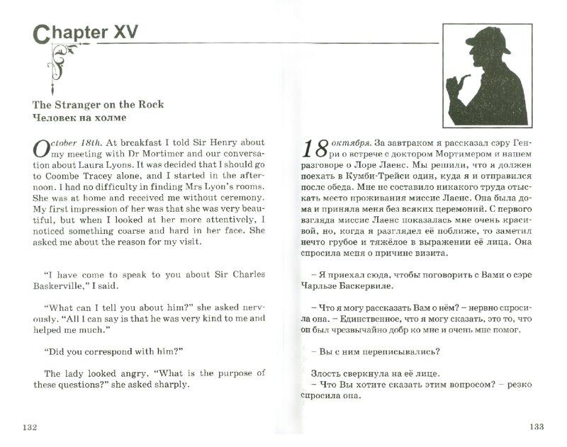 Иллюстрация 1 из 20 для Собака Баскервилей (+CD) - Артур Дойл | Лабиринт - книги. Источник: Лабиринт