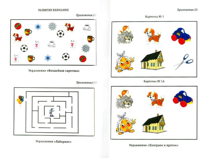 Иллюстрация 1 из 24 для Комплексы творческих заданий для развития одаренности ребенка - Кузнецова, Рудакова, Терских   Лабиринт - книги. Источник: Лабиринт